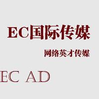 EC国际传媒
