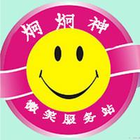 炯炯神微笑服务站