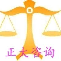 正大法律咨询