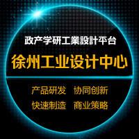 徐州工业设计中心