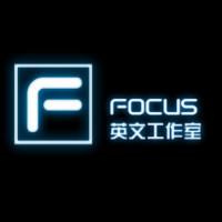 FOCUS翻译、字幕工作室