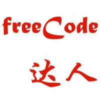 freeCode达人