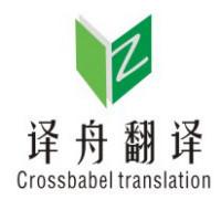 上海译舟翻译