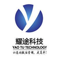 耀途科技微信开发