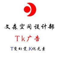 TK空间设计