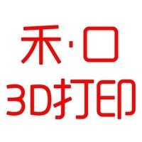 禾口3D打印
