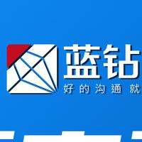 蓝钻品牌设计机构
