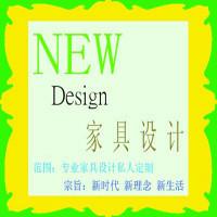 NEW家具设计