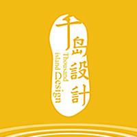 千岛Design