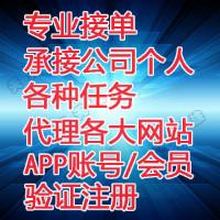 手机验证注册 app注册推广