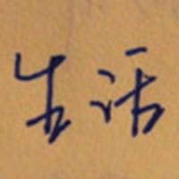 华中小马老师