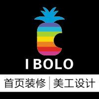 Ibolo设计