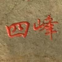 小成wei