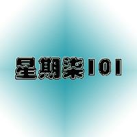 星期柒101