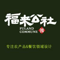福来公社品牌设计