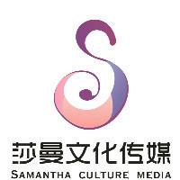 莎曼文化传媒