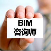 BIM咨询应用