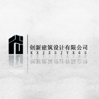 创新建筑设计有限公司