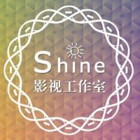 shine影视工作室