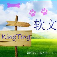 KingTing软文