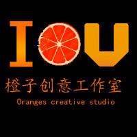 橙子创意工作室