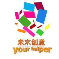 未末创意-your helper