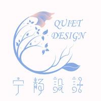 宁静创意设计