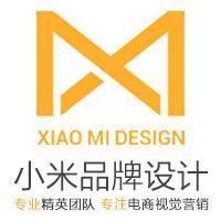 小米品牌设计有限公司