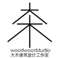 大木建筑设计工作室