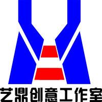 艺鼎文化传媒工作室