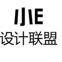 小E设计联盟
