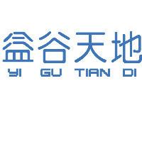 天津益谷天地科技有限公司