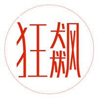 狂飙网络推广旗舰店