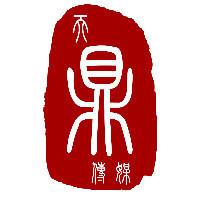 福州天鼎文化传播有限公司