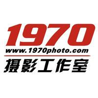 重庆1970摄影工作室
