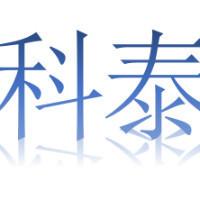 广州科泰工作室