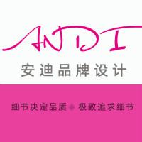 安迪品牌设计