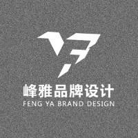 峰雅品牌设计