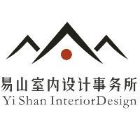 深圳市易山室内设计