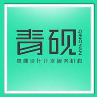 青砚设计APP开发公司