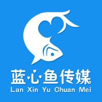 蓝心鱼文化传媒