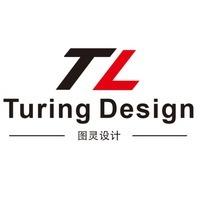 图灵设计公司