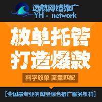 远航网络科技