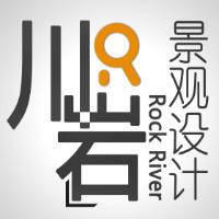 川岩景观工作室