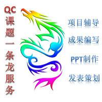 QC一条龙服务