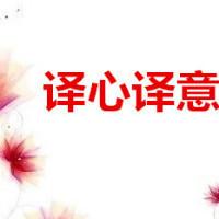 译心译意翻译有限公司