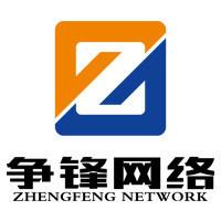杭州争锋网络