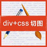 前端切图 DIV+CSS