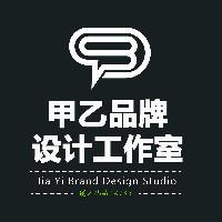 甲乙品牌设计工作室