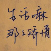 小瀚1992
